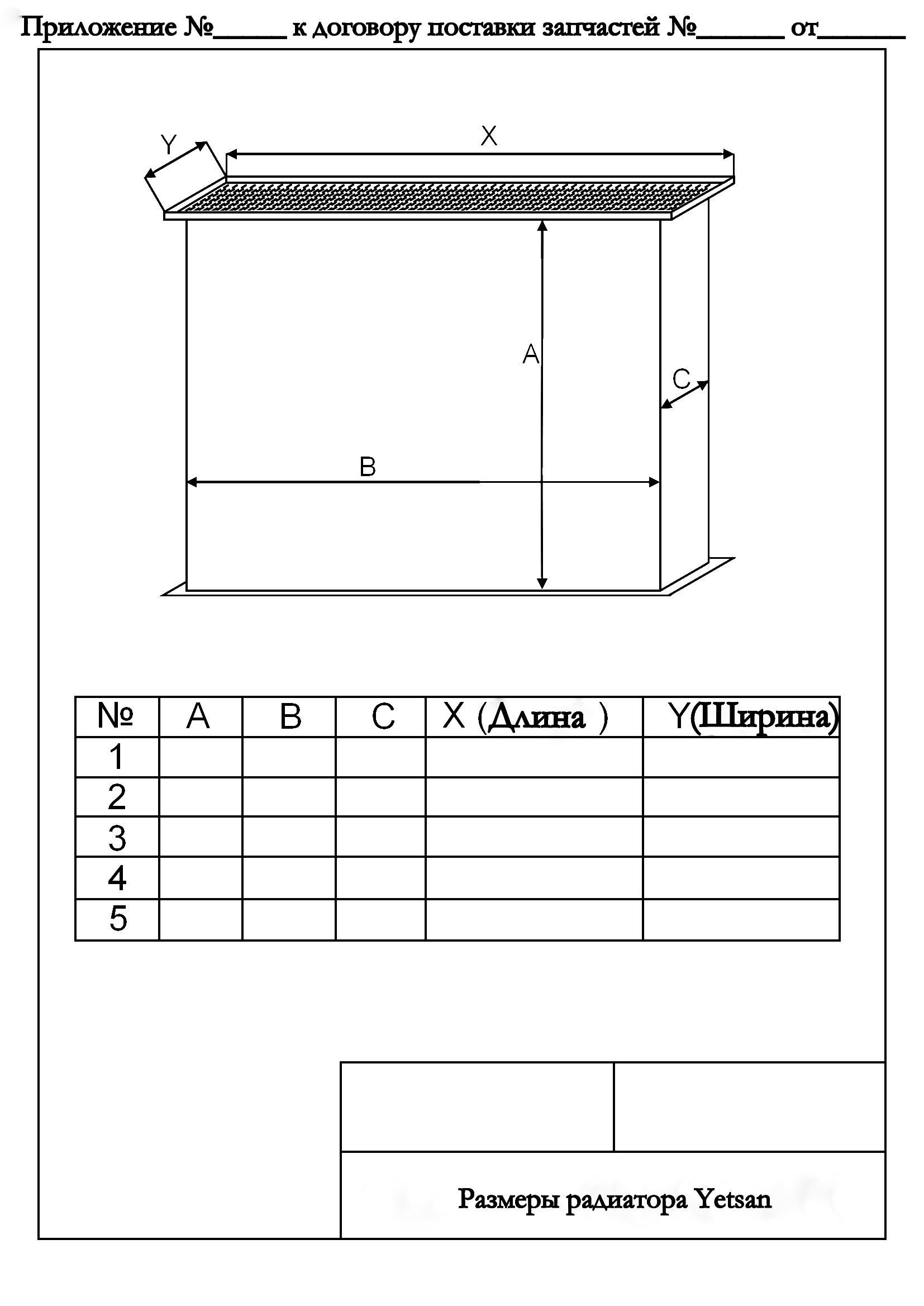 Схема охлаждающей системы Комацу